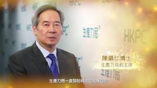 香港生產力促進局金禧祝福語 - 陳鎮仁博士 生產力局前主席