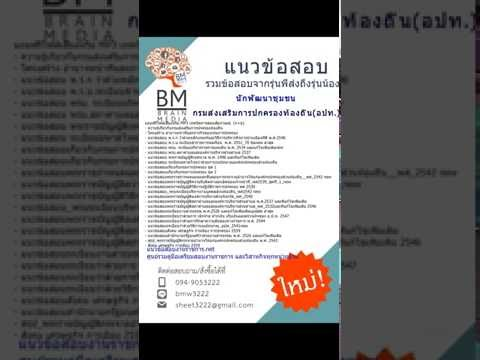 (((เน้น!!แน่น!!)))แนวข้อสอบนักพัฒนาชุมชนกรมส่งเสริมการปกครองท้องถิ่น(อปท) ภาค ก และ ข
