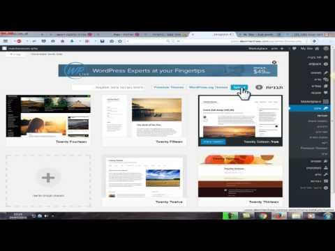 הטריק של בוני האתרים חלק 2: איך להתקין אתר וורדפרס עם תבנית יפיפיה תוך דקות