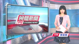 20201201 公視晚間新聞