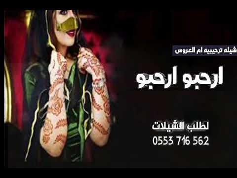 شيلة ترحيبيه من ام العروس باسم ام امجاد 2021 ارحبو ارحبو قدام رد السلام Youtube