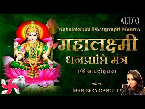 महालक्ष्मी धनप्राप्ति मंत्र || Maha Lakshmi Mantra ||  दीपावली Laxmi Bhajan 108 || Diwali Songs