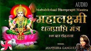 Mahalaxmi Dhanprapti Mantra | Laxmi Dhanprapti Mantra | 108 Times | Hindi