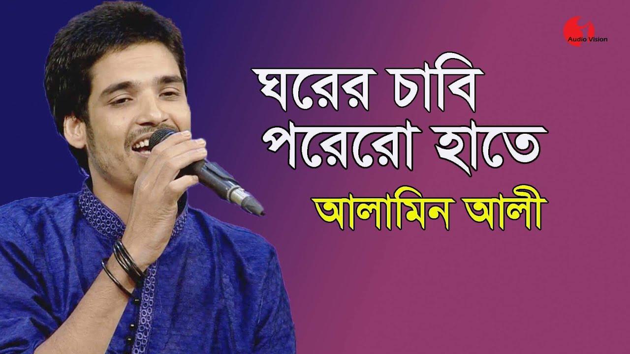 ঘরের চাবি পরেরো হাতে || Amar Ghorer Chabi || Alamin Ali ||  Song Of Lalon Fakir || Channel I || IAV