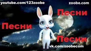 Zoobe Зайка Песни Попурри, оригинальные авторские