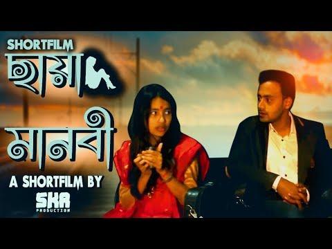 ছায়া মানবী  | Chaya Manobi | A Short Film by SKR Production
