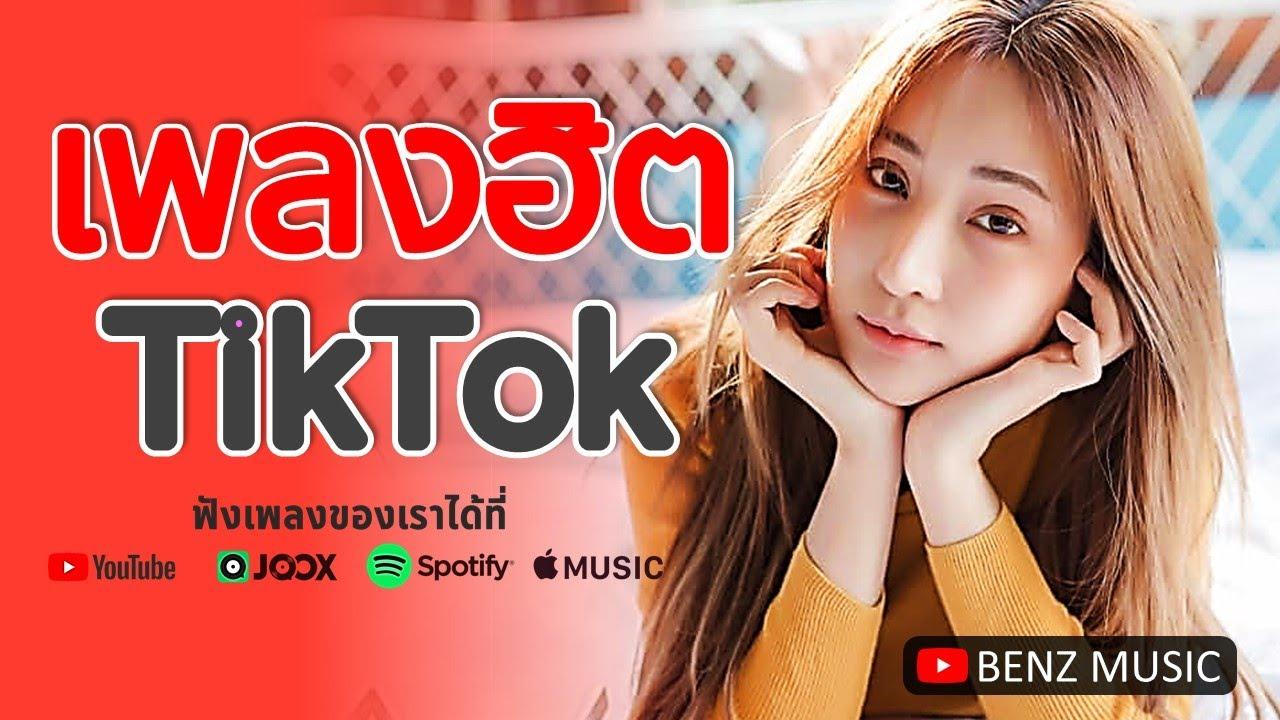 เพลงฮิตtiktok 2020 💕 เพลงในแอพtik tok : เพลงใหม่ล่าสุด เพราะๆ ฟังชิวๆ มาแรง!!