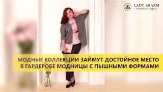 видео Женская одежда больших размеров в интернет-магазине «Мода в плюсе