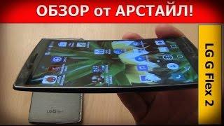 видео Обзор смартфона LG G Flex
