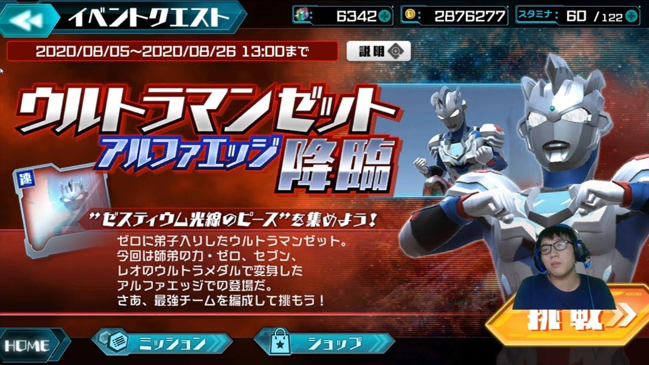 Lanjutin Game Kaiju Battle Breeders - Misi Mendapatkan Ultraman Z  [ウルトラ怪獣バトルブリーダーズ]