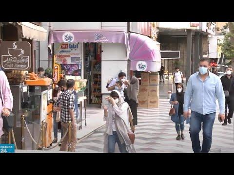 ريبورتاج: إيران تواجه موجة جديدة لتفشي فيروس كورونا وسط ضغوطات اقتصادية وصحية كبيرة  - نشر قبل 15 ساعة
