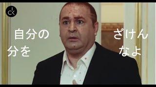 Kolpaçino Kumarhane Sahnesi Japonca - 自分の分をざけんなよ(日本語)