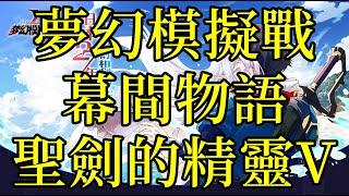 夢幻模擬戰 幕間物語 聖劍的精靈V [索爾台]