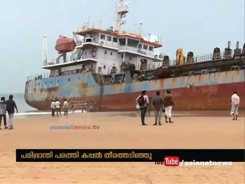 Old Ship in Kollam beach threaten to Locals