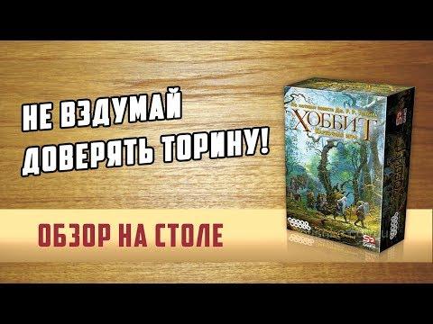 Хоббит (Hobbit).  Обзор настольной игры На столе