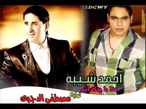 احمد شيبه هذا جناه ابى توزيع مصطفى الدجوى 360p