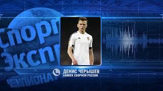 Денис Черышев, хавбек сборной России