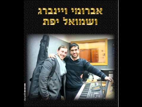 אברומי ויינברג ושמואל יפת - להודות ולהלל