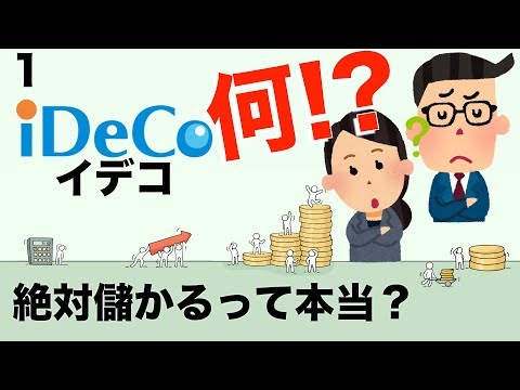 イデコとは何?(iDeCo)絶対に儲かると宣伝されているけど・・・!?(1/5)