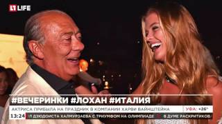 Линдси Лохан развлеклась с русскими на вечеринке миллиардера Фаваза Груози(, 2016-08-10T15:16:27.000Z)