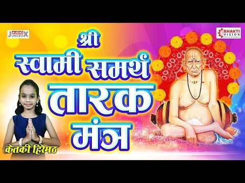 स्वामी समर्थ तारक मंत्र  Swami Samarth Tarak Mantra  Nishank Hoi Re Mana