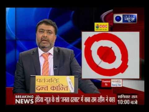 India News exclusive interview with Gurmeet Ram Rahim Singh
