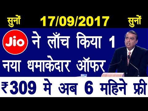Thumbnail: Reliance Jio Launch New Offer 17/09/2017 | Daily 1 GB 4G Data For 6 Months Only Rs.309
