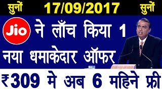 Reliance Jio Launch New Offer 17/09/2017 | Daily 1 GB 4G Data For 6 Months Only Rs.309