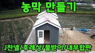 농막만들기/11.J찬넬/후레싱/물받이/내부 자작합판취부