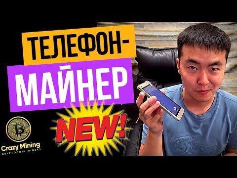 Телефон майнер. Майнинг на телефоне Android: Что замутили китайцы? Доходность майнинга на телефоне