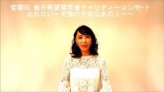 宝塚OG 毎日希望奨学金チャリティーコンサート「忘れない ―天国の大切な...