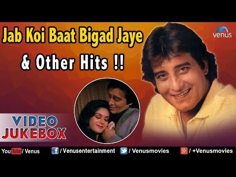 Vinod Khanna : Jab Koi Baat Bigad Jaye & Other Hits || Video Jukebox