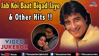 Vinod Khanna : Jab Koi Baat Bigad Jaye & Other Hits || Video Jukebox