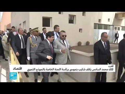 المغرب: الملك محمد السادس يكلف شكيب بنموسى رئاسة لجنة للتنمية ومحاربة الفقر  - نشر قبل 2 ساعة