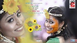Gambar cover Hetal | Bhai Ni Ladki | Emotions Films