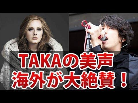 【ONE OK ROCK】信じられない歌声だ!アデルの「hello」をカバーしたワンオクTAKAに対する海外の反応!