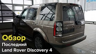 Land Rover Discovery 4 HSE TDV6 3.0 (211л. с.)