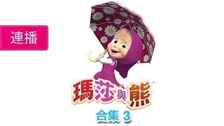 瑪莎與熊 - 合集 3 (20分鐘) 全新兒童動畫!