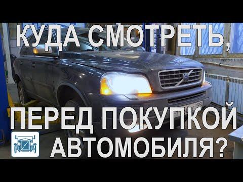 Диагностика Б/У авто перед покупкой. Полный осмотр Вольво ХС90. ЭТО ВАЖНО ЗНАТЬ.!!!