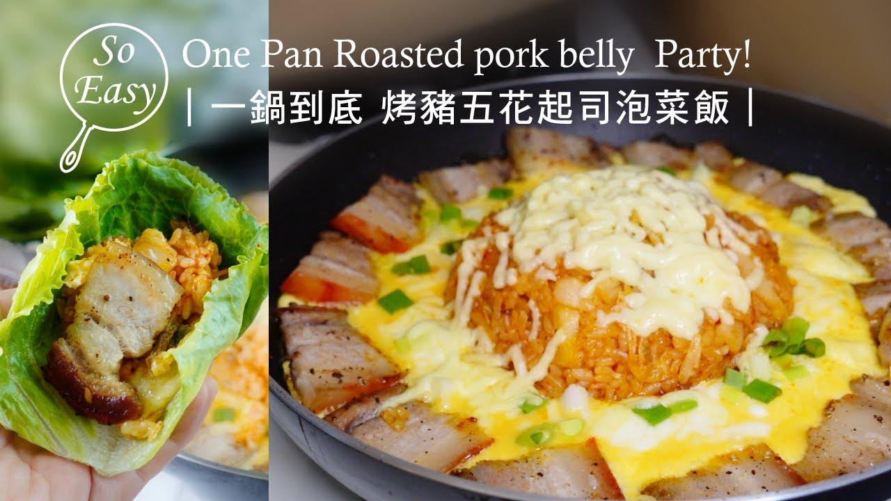 一鍋到底!烤豬五花起司泡菜飯 彷彿來到韓國烤肉店!|One Pan  Roasted pork belly  Party!