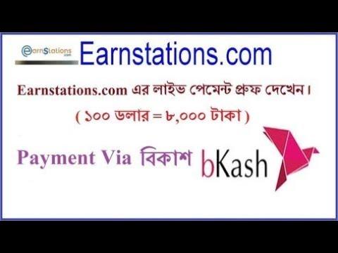 Online Earn Money Withdrew Proof. Earn Stations BD