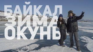 Зимняя рыбалка на окуня. Байкал(Зимняя рыбалка на окуня в заливе Мухор Малого моря озера Байкал. Подледный лов глазами двух начинающих..., 2016-03-22T15:21:46.000Z)