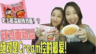 「新品試吃」韓國辣雞麵聖誕奶油版!太美味了!絕對會成為奶油控的最愛!