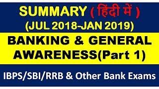 Banking and General Awareness (Part 1) :  Summary Jul 18 - Jan 19