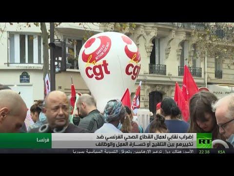 إضراب واحتجاجات في فرنسا ضد إجبارية التلقيح  - 20:54-2021 / 9 / 15