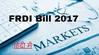 FRDI Bill 2017 केवल 12 min में