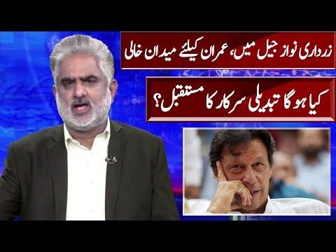 Future of PTI Govt in Pakistan Politics | Live With Nasrullah Malik | Neo News