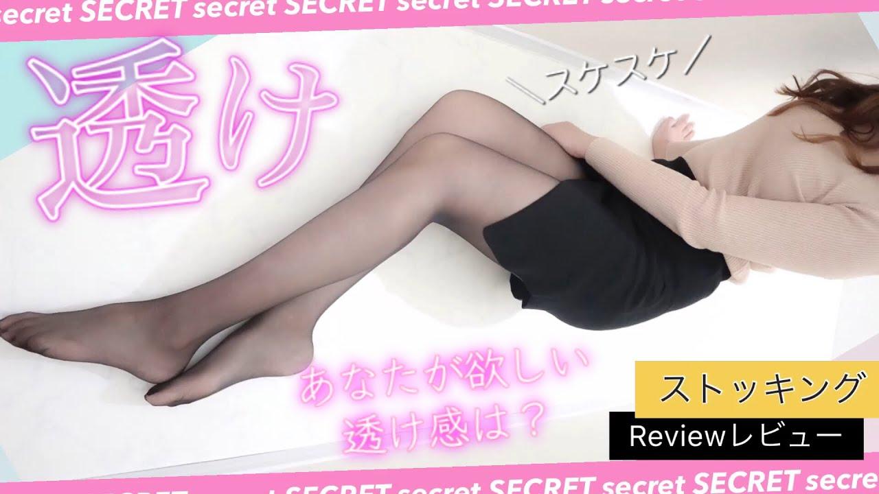 美脚はストッキングでつくれる♡チュチュ・アンナの透けデニール4本を実際に履いて検証してみた!【試し履き】