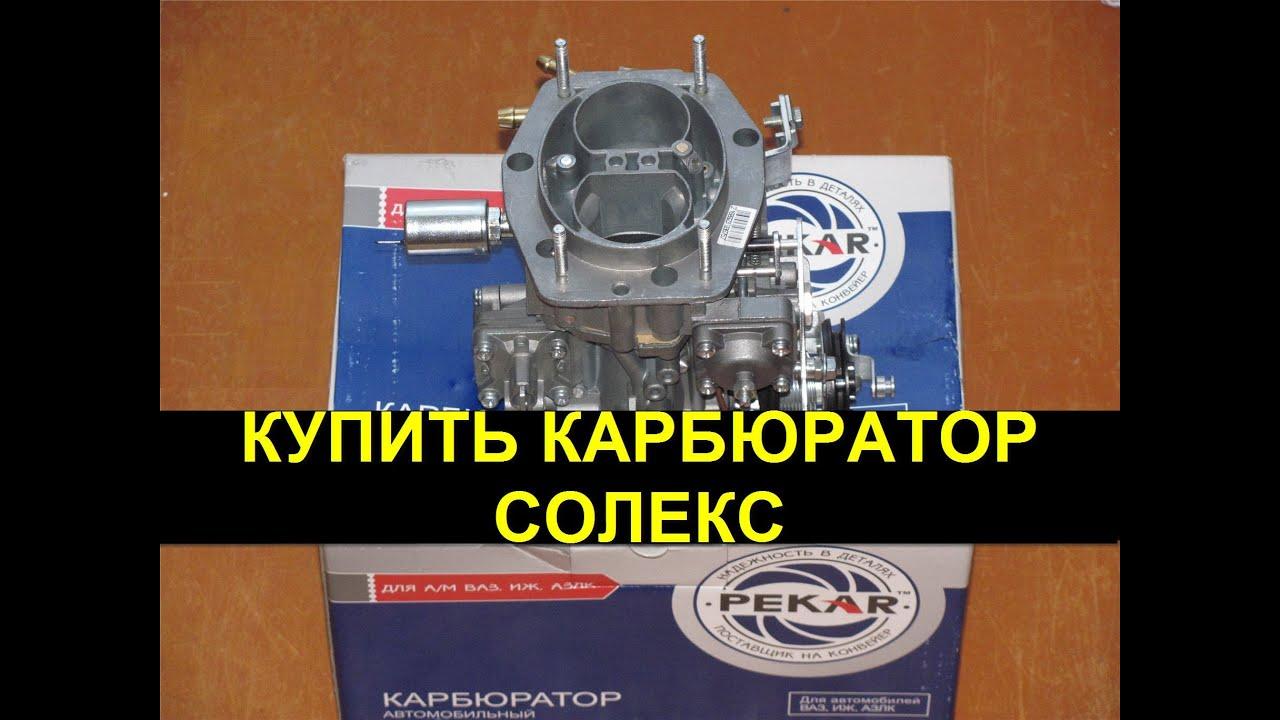 Акустическая полка ВАЗ 2108 - 2109 с боковинами карпет - YouTube