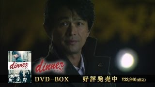 「dinner」DVD 2013年6月28日発売! http://eshop.fujitv.co.jp/product...